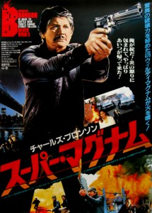"""Death Wish 3"" Japanese Theatrical Poster"