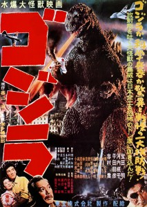 """Godzilla"" Japanese Theatrical Poster"