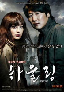 """Howling"" Korean Theatrical Poster"