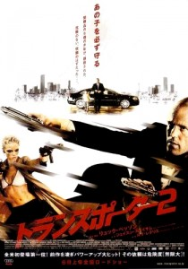 """The Transporter 3"" Japanese Theatrical Poster"