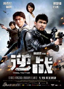"""The Viral Factor"" Chinese Theatrical Poster"