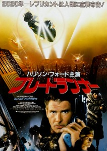"""Blade Runner"" Japanese Theatrical Poster"