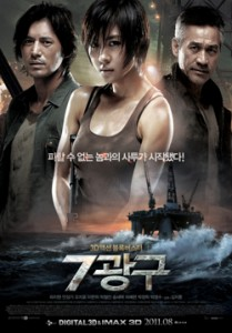 """Sector 7"" Korean Theatrical Poster"