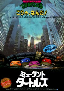 """Teenage Mutant Ninja Turtles"" Japanese Theatrical Poster"