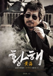 """The Yellow Sea"" Korean Theatrical Poster"