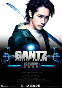 """Gantz II: Perfect Answer"" Chinese Theatrical Poster"