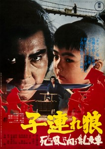 """""""Lone Wolf and Cub: Baby Cart at the River Styx"""" Japanese Theatrical Poster"""