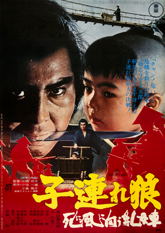 Shi-ni-Kaze-ni-Ubaguruma-B2-copy.jpg