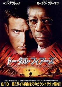 """The Sum of All Fears"" Japanese Theatrical Poster"