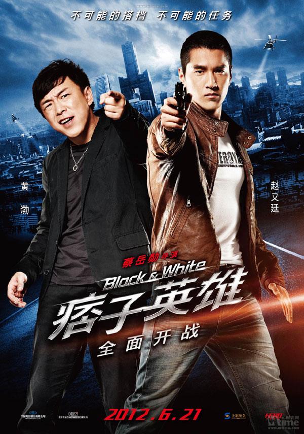 film b13 2012