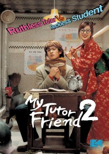 My Tutor Friend 2 DVD (Pathfinder Home Entertainment)