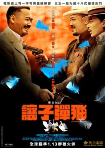 """Let the Bullets Fly"" Chinese Theatrical Poster"