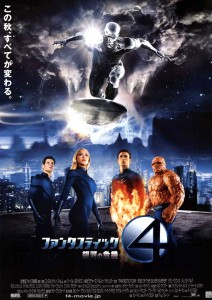 """Fantastic Four"" Japanese Theatrical Poster"