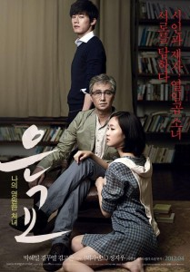 """A Muse"" Korean Theatrical Poster"
