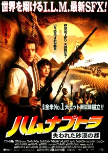 """""""The Mummy"""" Japanese Theatrical Poster"""
