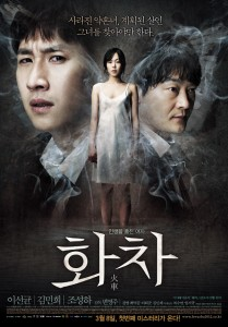 """Helpless"" Korean Theatrical Poster"