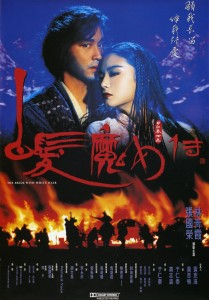 """The Bride with White Hair"" Japanese Theatrical Poster"