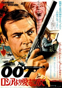 """From Russia with Love"" Japanese Theatrical Poster"