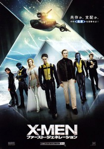 """X-Men: First Class"" Japanese Theatrical Poster"