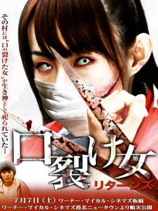 """Kuchisake-onna Returns"" Japanese Promotional Poster"