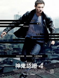 """The Bourne Legacy"" International Theatrical Poster"