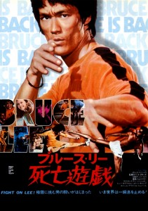 """Game of Death"" Japanese Theatrical Poster"