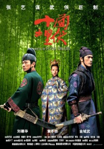 """House of Flying Daggers"" Chinese Theatrical Poster"