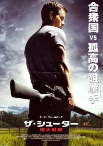 """The Shooter"" Japanese Theatrical Poster"
