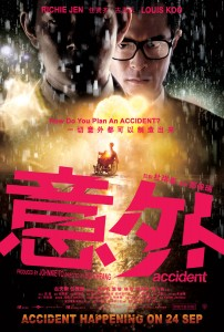 """""""Accident"""" Japanese Theatrical Poster"""