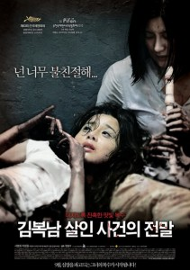 """Bedevilled"" Korean Theatrical Poster"
