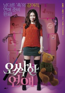 Spellbound DVD (CJ Entertainment)