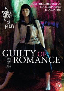 """Guilty of Romance"" International Poster"
