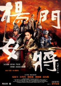 """""""Legendary Amazons"""" Chinese Theatrical Poster"""