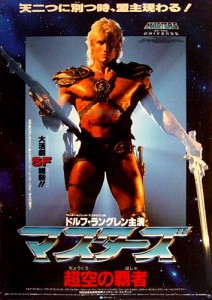 """Masters of the Universe"" Japanese Theatrical Poster"