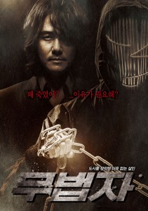 """The Outlaw"" Korean Theatrical Poster"