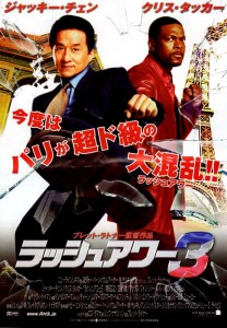 """Rush Hour 3"" Japanese Theatrical Poster"