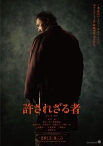 """Yurusarezaru Mono"" Japanese Theatrical Poster"