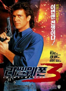 """Lethal Weapon 3"" Korean Theatrical Poster"