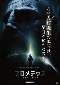 """Prometheus"" Japanese Theatrical Poster"