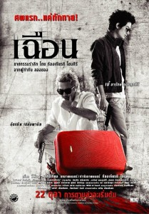 """Slice"" Thai Theatrical Poster"