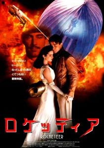 """The Rocketeer"" Japanese Theatrical Poster"