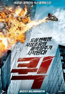 """Quick"" Korean Theatrical Poster"