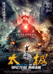 """Tai Chi O"" International Theatrical Poster"