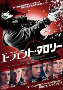 """Haywire"" Japanese Theatrical Poster"