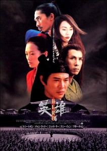 """Hero"" Japanese Theatrical Poster"