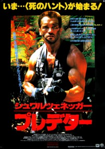 """Predator"" Japanese Theatrical Poster"