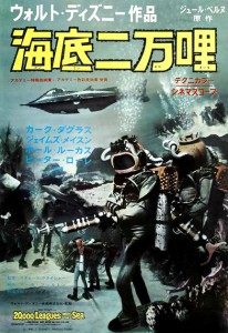 """20,000 Leagues Under the Sea"" Japanese Theatrical Poster"