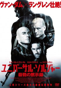 """Universal Soldier: Day of Reckoning"" Japanese DVD Cover"