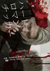 """Hard Romanticker"" Japanese DVD Cover"