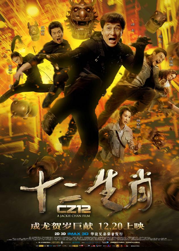 Chinese Zodiac Movie